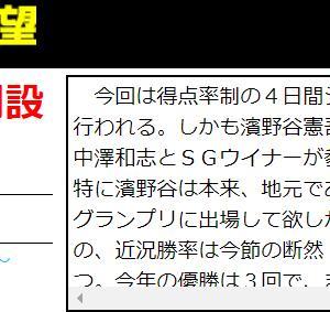 ナミのG3 サントリーカップ優勝候補予想!|ボートレース多摩川
