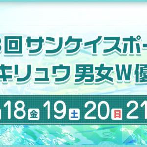 フナゾウの一般 サンケイスポーツ杯ドラキリュウ男女W優勝戦優勝予想!|ボートレース桐生