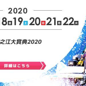 散人の一般 住之江大賞典2020優勝候補予想!|ボートレース丸亀