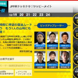 フナゾウの一般 JPF杯ドッキドキ ツッピーメイト優勝予想!|ボートレース津