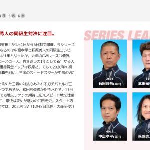 ナミの一般 第47回初夢賞優勝候補予想!|ボートレース三国