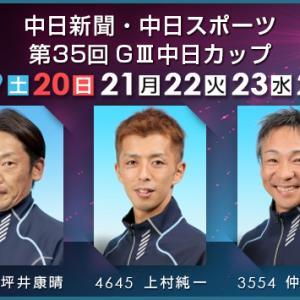 フナゾウのG3 中日新聞・中日スポーツ 第35回G3中日カップ優勝予想!|ボートレース浜名湖