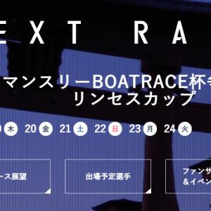 散人のG3 マンスリーBOATRACE杯宮島プリンセスカップ優勝候補予想! ボートレース宮島