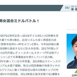 フナゾウの一般 UHA味覚糖杯優勝予想! ボートレース尼崎