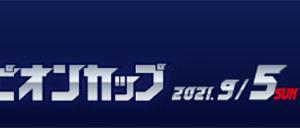 フナゾウのG1 宮島チャンピオンカップ開設67周年優勝予想! ボートレース宮島