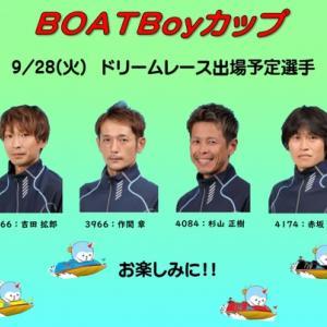 ナミの一般 BOATBoyカップ優勝候補予想! ボートレース芦屋