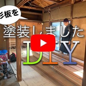 【YouTube】杉材をひたすら塗装する