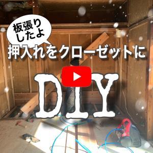 【YouTubeアップ】押入れをクローゼットにする動画
