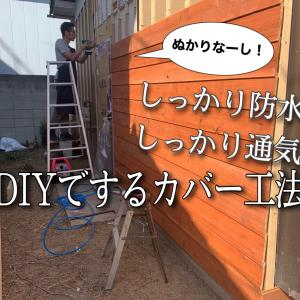 DIYでするカバー工法
