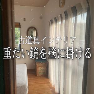 重たい古道具の鏡を壁に掛けるDIY