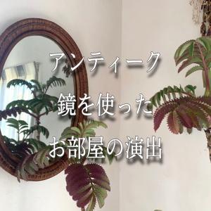 アンティーク鏡を使ったお部屋の演出