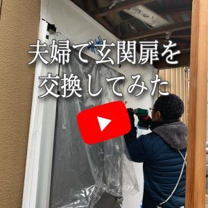 【YouTube】夫婦で玄関扉を交換した動画