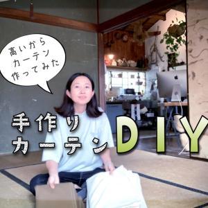 【手作りカーテンDIY】#02 布選び