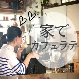 年間3万円浮かせる為に…家でカフェラテ始めました