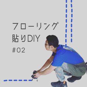 【フローリング貼りDIY】#02 真っ直ぐな墨を出す
