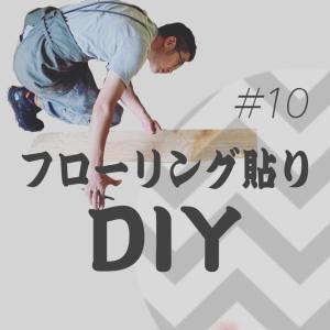 【フローリング貼りDIY】#10 不陸を調整する