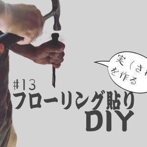 【フローリング貼りDIY】#13 実を加工する