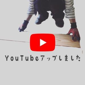 【YouTube】フローリング貼り失敗しました