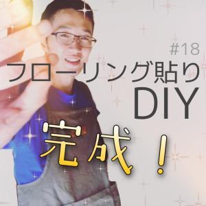 【フローリング貼りDIY】#18 フローリング貼り完成!!