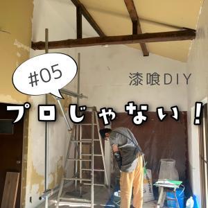 【漆喰DIY】#05 プロじゃない