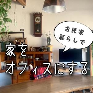 【自宅オフィスDIY】#01 始まります!