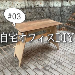 【自宅オフィスDIY】#03 古材デスク完成〜