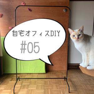 【自宅オフィスDIY】#05 3分で作るパーテーション