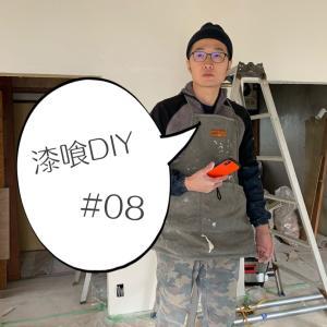 【漆喰DIY】#08 粘土が肝心!