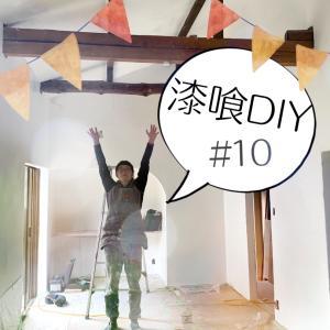 【漆喰DIY】#10 リビング完成!