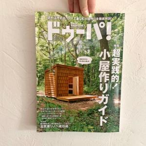 のぐらのDIY、雑誌ドゥーパ!で賞を取りました!!