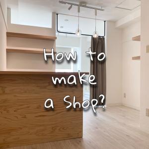 「デザイン】店舗ってどうやって作るの?#04