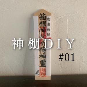 【神棚DIY】#01 棚をどう設置する?
