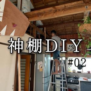 【神棚DIY】#02 壁を作る