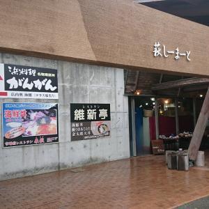 山口の観光魚市場②
