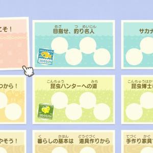 七匹でもハチ【2日目】