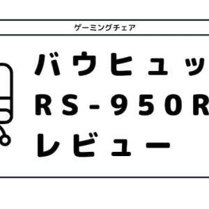 【Bauhutte|RS-950RR】レビュー。日本人向けゲーミングチェア。汗かき&短足にオススメ!