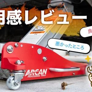 コストコジャッキことアルカン(ARCAN)ジャッキでタイヤ交換。使用感レビュー!
