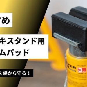 おすすめジャッキスタンド用ゴムパッド【ERIC-EK70】レビュー