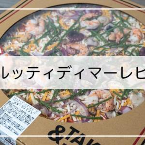 【コストコ新商品】フルッティディマーレピザはなぜ高いのか?食べてみた。