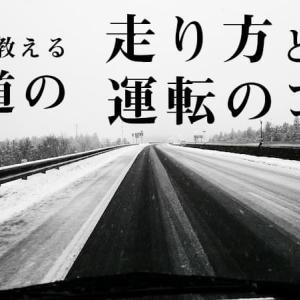 雪道初心者へ|雪国トラックドライバーが教える雪道の走り方と運転のコツ
