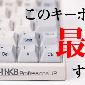 【HHKBレビュー】マジックキーボードからHHKBに乗り換えたら世界が変わった