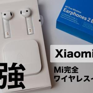 【xiaomi Mi完全ワイヤレスイヤホン2Basic レビュー】3,990円ってコスパ良すぎだろ…。