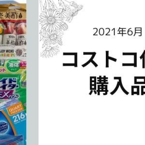 コストコ信者の購入品 2021年6月|お得な食品&日用品をGET!