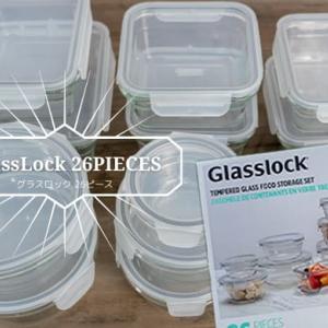 コストコ「グラスロック 26P」はオーブンもOK? 万能な保存容器