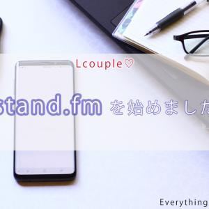 【ご報告】音声配信アプリ「stand.fm」を始めました【ラジオ】