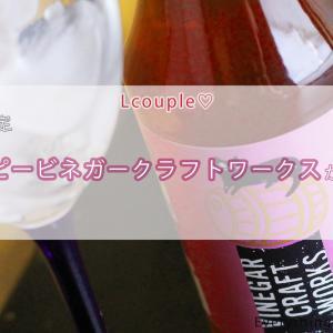 【夏の疲れに】LOHACO限定「キユーピービネガークラフトワークス」がおすすめ♡【stand.fm3回目更新済】
