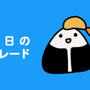 2020/12/02本日のトレード