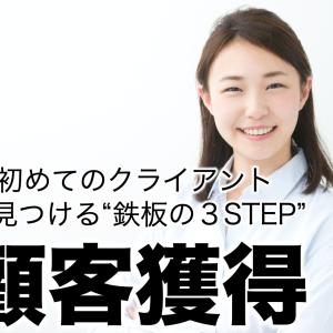 """クライアントを最短で獲得する方法【""""初めてのお客さん""""獲得の3ステップ】"""