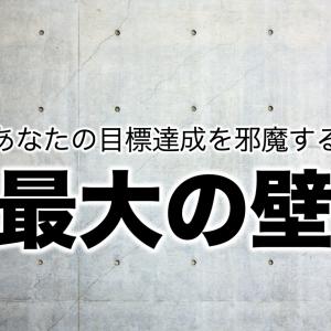 最大のドリームキラー【ゴール達成の巨大な障害物】