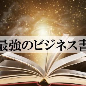 最強のビジネス書【超一流の経営者たちを導いた、珠玉のメンター本】